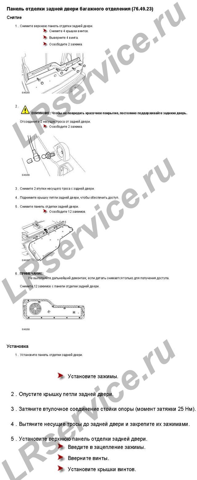 Discovery 3, обивка крышки багажника