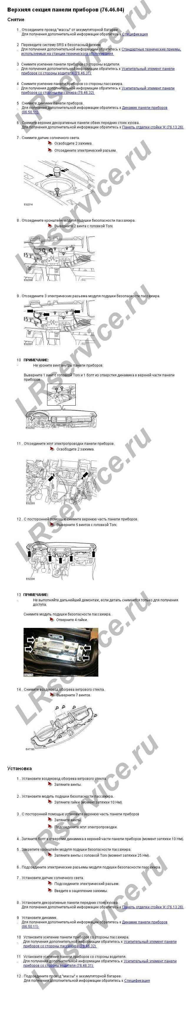 Приборная панель Land Rover Discovery 3