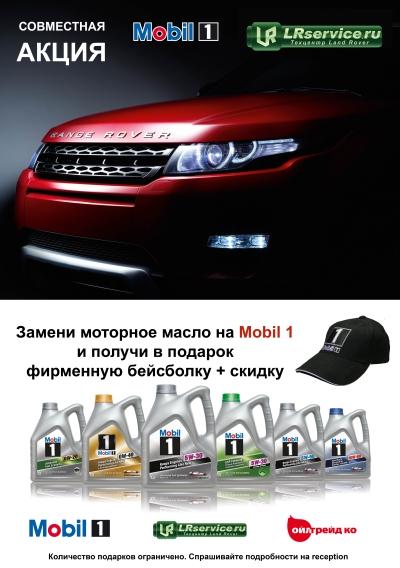 Mobil 1 и LRservice